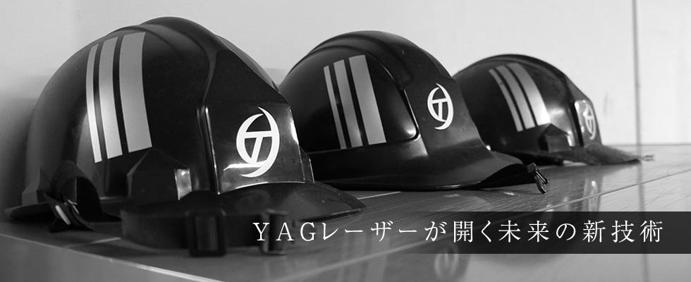 YAGレーザーが開く未来の新技術
